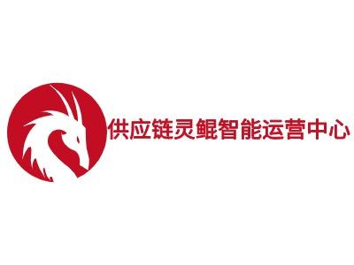 供应链灵鲲智能运营中心公司logo