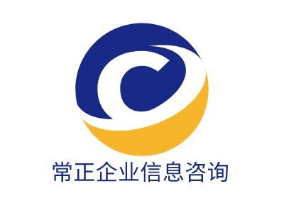 常正企业信息咨询公司logo