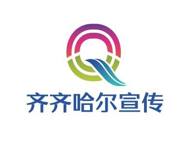 齐齐哈尔宣传标志