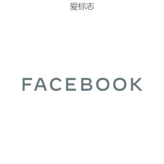 国际社交巨头Facebook公司启用新logo设计