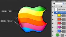 Photoshop简单教程:制作七彩苹果标志