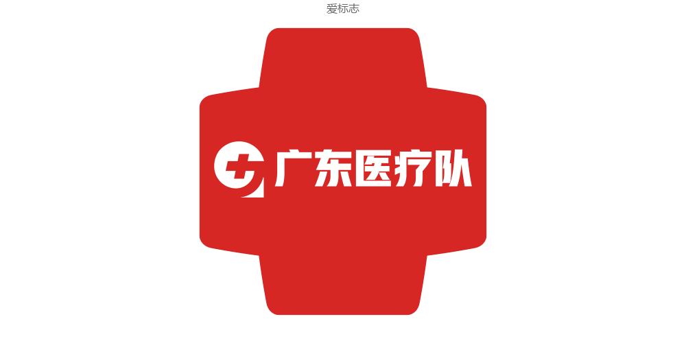 广东援湖北医疗队LOGO设计