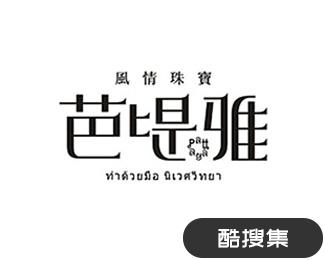 芭提雅风情珠宝logo