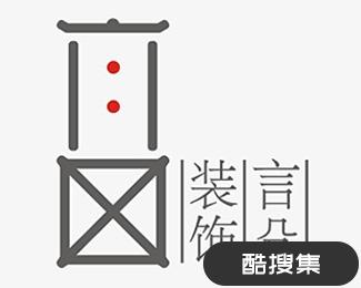 言殳装饰标志设计