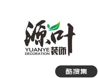 深圳市源叶装饰设计工程有限公司标志设计