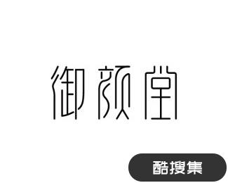 御颜堂美容院logo