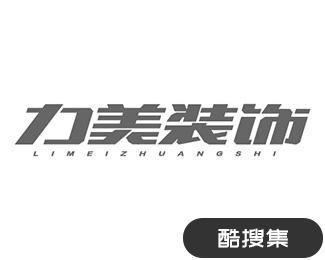 力美装饰logo