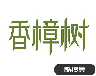 香樟树美容标志设计