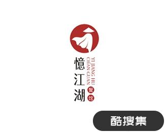 忆江湖餐饮连锁品牌标志设计设计