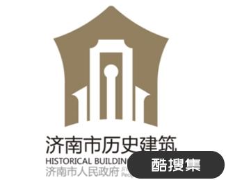 济南市历史建筑标志设计